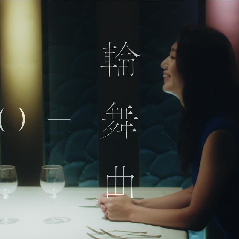 EVO+ – MV 「輪舞曲」